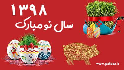 عید نوروز 1398