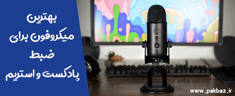 بهترین میکروفون برای ضبط پادکست و استریم