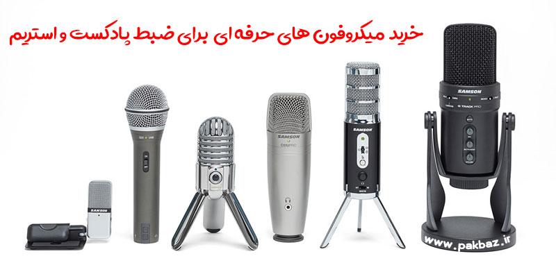 خرید بهترین میکروفون برای ضبط پادکست و استریم