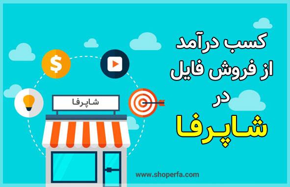 سیستم همکاری در فروش و فروشگاه ساز شاپرفا
